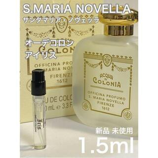 サンタマリアノヴェッラ(Santa Maria Novella)の[S-i]サンタマリアノヴェッラ オーデコロン アイリス 1.5ml(香水(女性用))