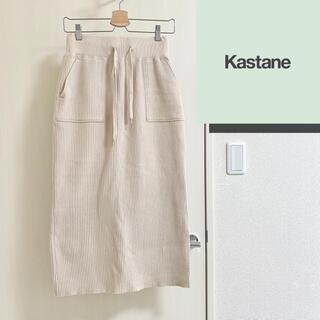 カスタネ(Kastane)の【送料無料!】Kastane サーマルスカート(ロングスカート)