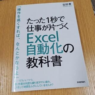 日経BP - たった1秒で仕事が片づくExcel自動化の教科書
