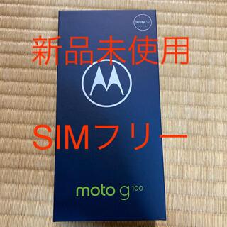 モトローラ(Motorola)の新品未使用 Motorola moto g100  8GB/128GB(スマートフォン本体)