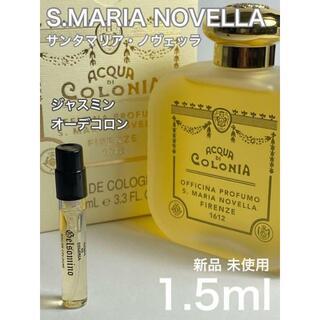 サンタマリアノヴェッラ(Santa Maria Novella)の[S-J] サンタマリアノヴェッラ ジャスミン オーデコロン 1.5ml(香水(女性用))