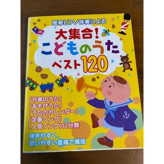 大集合!こどものうたベスト120(童謡/子どもの歌)