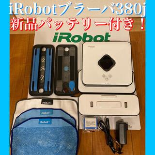 iRobot - 新品バッテリー付き!IROBOT ブラーバ380J アイロボット 床拭き