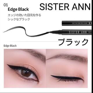 シスターアン リキッドブラシペンアイライナー 01 Edge Black(アイライナー)