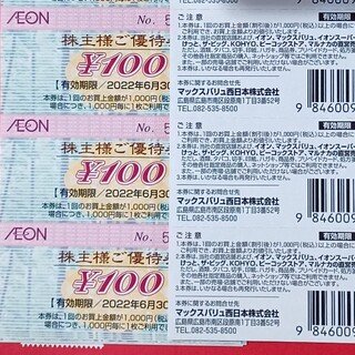 AEON - イオン株主優待券 3枚