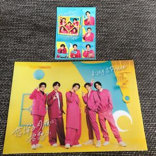 King&Prince 恋降る月夜に君想ふ 特典 クリアポスター ステッカー(アイドルグッズ)