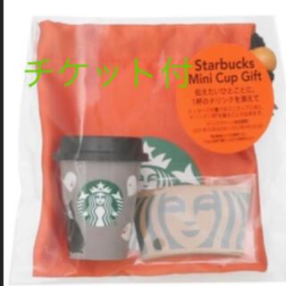 スターバックスコーヒー(Starbucks Coffee)のスターバックス ハロウィン ミニカップギフト チケット付(その他)