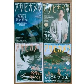 朝日新聞出版 - アサヒカメラ (向井康二掲載分 4冊セット)