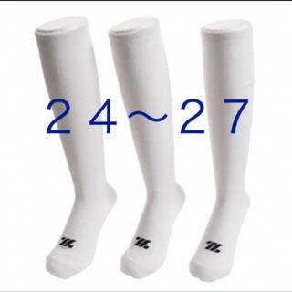 ゼット(ZETT)の野球ソックス◇野球ストッキング◇ゼット◇ZETT◇白◇24〜27◇3P(ウェア)