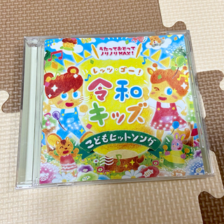 あんばー様 専用 レッツゴー! 令和キッズ こどもヒットソング CD(キッズ/ファミリー)