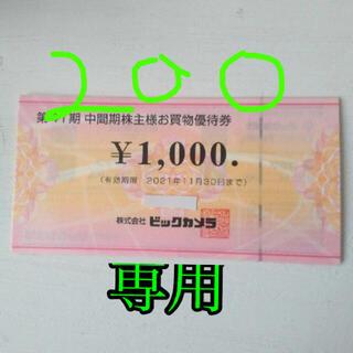 ビックカメラ株主優待券 200枚 200,000円分(ショッピング)