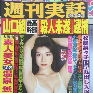最新号⭐️週刊実話10/21⭐️(ニュース/総合)