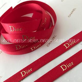 クリスチャンディオール(Christian Dior)のDIORリボン、赤2メートル(ラッピング/包装)