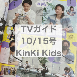 KinKi Kids - TVガイド 10/15号 KinKi Kids
