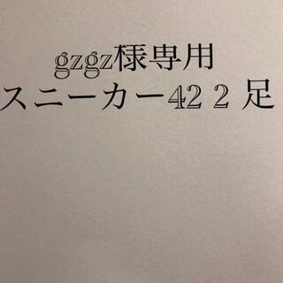 gzgz様分42 2足(スニーカー)