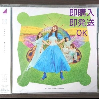 乃木坂46 - 乃木坂46/君に叱られた