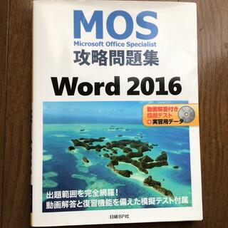 モス(MOS)のMOS 攻略問題集 Word 2016(資格/検定)