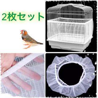 鳥用品 かご用カバー 鳥かごカバー 餌飛び散り 鳥 ペット用 鳥かごネット 2枚