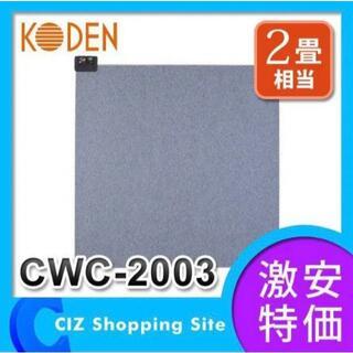 KODEN 電気カーペット CWC-2003(ホットカーペット)