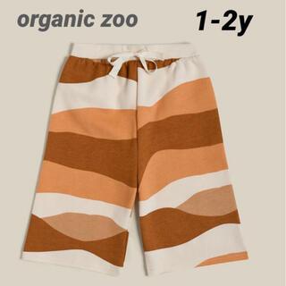 コドモビームス(こども ビームス)のorganic zoo(オーガニックズー)2021AW ワイドパンツ 1-2y(パンツ)