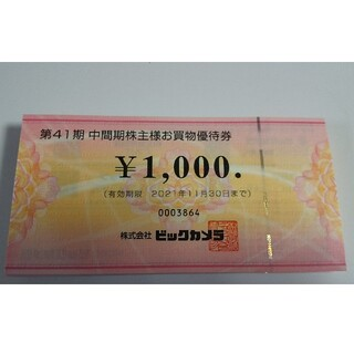 ★24時間以内発送★ ビッグカメラ 株主優待券 95000円分(ショッピング)
