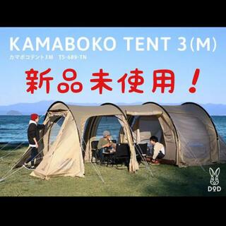 未開封新品 DOD カマボコテント3M タン(テント/タープ)