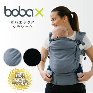 ボバエックス bobax クラシック classic(その他)