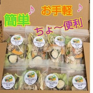 新鮮野菜 10種類の乾燥野菜おまかせMIX 10g×8袋 簡単お手軽超便利(野菜)