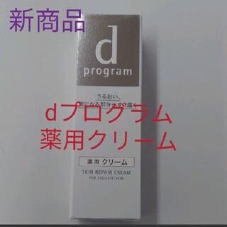 ディープログラム(d program)の資生堂 dプログラムスキンリペアクリーム(フェイスクリーム)