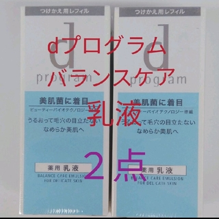 ディープログラム(d program)の資生堂 dプログラムバランスケア エマルジョンMB 詰め替え 2点セット(乳液/ミルク)