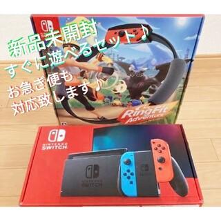 ニンテンドースイッチ(Nintendo Switch)のNintendo Switch & リングフィットアドベンチャー 新品未開封(家庭用ゲーム機本体)