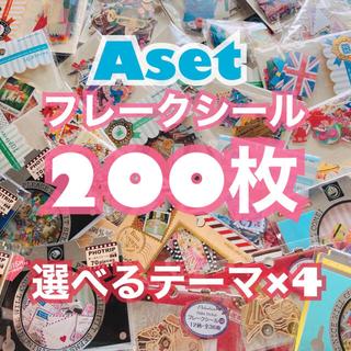 【F08A】フレークシール 200枚 おすそ分けセット(シール)