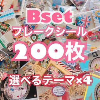 【F08B】フレークシール 200枚 おすそ分けセット(シール)