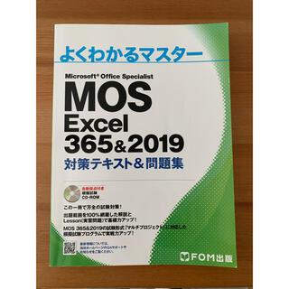 モス(MOS)のMOS Excel 365&2019 対策テキスト問題集 CD-ROM付き(資格/検定)