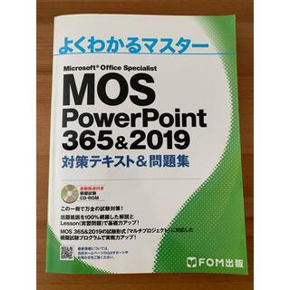 モス(MOS)のMOS Powerpoint 365&2019 対策テキスト問題集 CD-ROM(資格/検定)