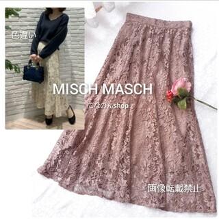 ミッシュマッシュ(MISCH MASCH)の新品 ミッシュマッシュ2020 総ゴムレースマーメイドスカート♡モカブラウン(ロングスカート)