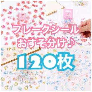 【F09】フロストシール おすそ分け120枚♪(シール)