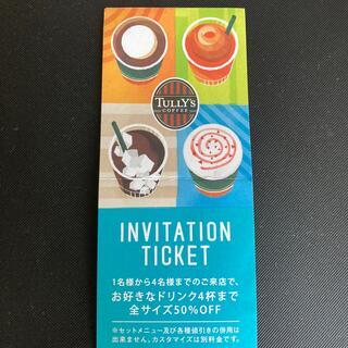 タリーズコーヒー(TULLY'S COFFEE)のタリーズ 半額 クーポン 割引 チケット 1枚(フード/ドリンク券)