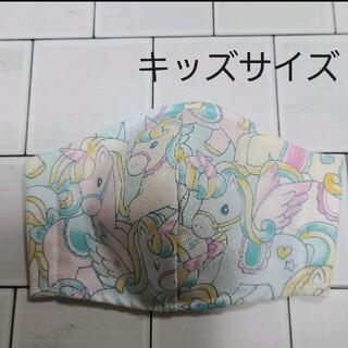 ラスト! インナーマスク Sサイズ キッズ ユニコーン ブルー(外出用品)