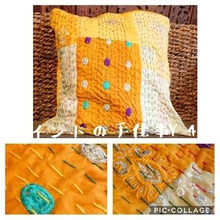 ミナペルホネン(mina perhonen)のイエロー手刺繍 1点物 パッチワークカンタキルト クッションカバー カンバディア(クッションカバー)