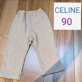 セリーヌ(celine)のCELINE パンツ 長ズボン スパッツ 90(パンツ/スパッツ)