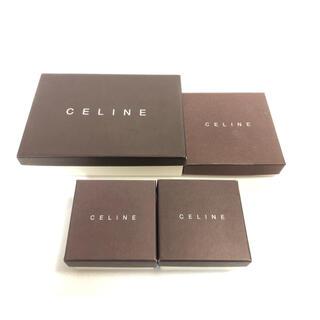 セリーヌ(celine)のCELINE セリーヌ ケースのみ アクセサリー入れ 収納 4個セット(小物入れ)