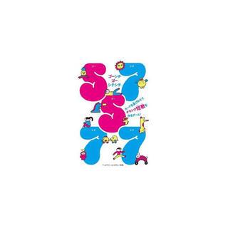 ゲントウシャ(幻冬舎)の57577 ゴーシチゴーシチシチ カードゲーム 幻冬舎 新品未開封 (トランプ/UNO)