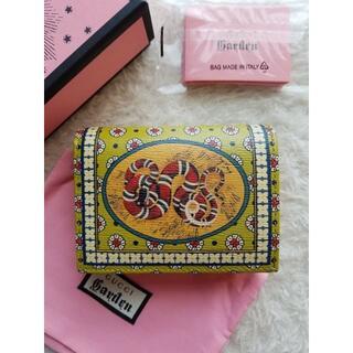 グッチ(Gucci)の日本未入荷 GUCCI グッチ Garden ガーデン スネーク 2つ折り財布(財布)