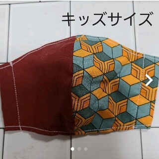 インナーマスク Sサイズ キッズ 亀甲柄(外出用品)