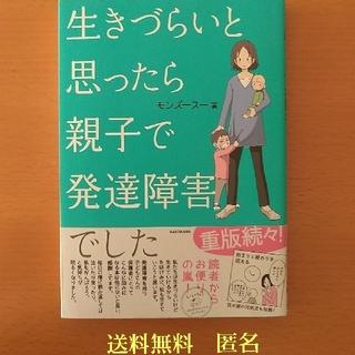 カドカワショテン(角川書店)の漫画 生きづらいと思ったら親子で発達障害でした ほぼ新品 モンズースー 育児(住まい/暮らし/子育て)