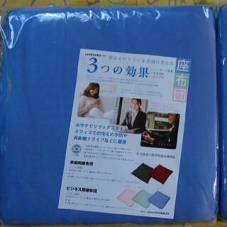 ビジネス用座布団 1枚 ブルー膝痛 カイロプラクティック 全健会 日本直販総本社(エクササイズ用品)