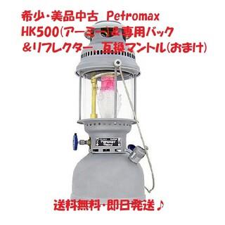 ペトロマックス(Petromax)の【希少品・中古】Petromax HK500(アーミー)セット(ライト/ランタン)