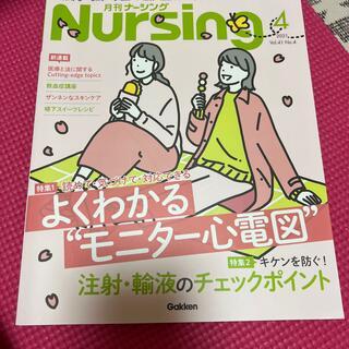 ガッケン(学研)の月刊 NURSiNG (ナーシング) 2021年 04月号(専門誌)