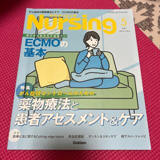 ガッケン(学研)の月刊 NURSiNG (ナーシング) 2021年 05月号(専門誌)